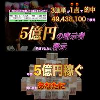 競馬予想サイト 5億円の啓示者でお金儲け出来るのか!?