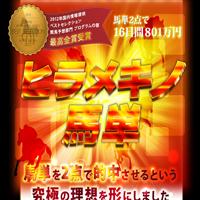 ヒラメキノ馬単(Hirameki Exacta)