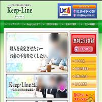 キープライン(Keep-Line)