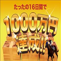 競馬で1000万円を稼ぐ数式