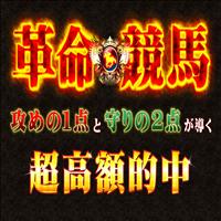 革命競馬(Keiba Revolution)