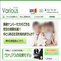 ヴァリアス(Various)