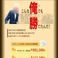 伝説の立川マニュアル