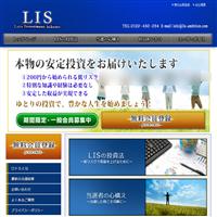 リズ(LIS)