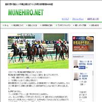 ムネヒロネット(MUNEHIRO.NET)