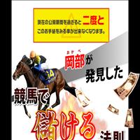 岡部が発見した競馬で儲ける法則