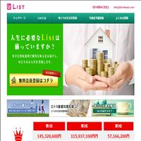 ロト6予想サイト リスト(List)でお金儲け出来るのか!?