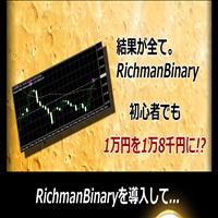 リッチマンバイナリー(RichmanBinary)でお金儲け出来るのか!?