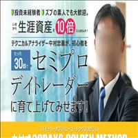 中村式30DAYS GOLDEN METHODでお金儲け出来るのか!?
