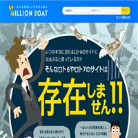 ミリオンボート(MILLION BOAT)でお金儲け出来るのか!?