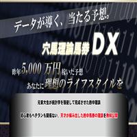 穴馬理論馬券:無料提供開始(穴馬理論馬券DX)でお金儲け出来るのか!?