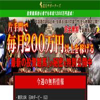 競馬サポーターズ(KEIBA SUPPORTERS)でお金儲け出来るのか!?