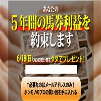日本馬券師連盟(JBL)でお金儲け出来るのか!?
