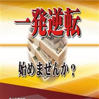 Legend-WIN5でお金儲け出来るのか!?