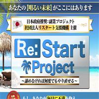 リスタートプロジェクト(Re: Start Project)でお金儲け出来るのか!?